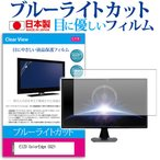 EIZO ColorEdge CG21 ブルーライトカット 反射防止 指紋防止 気泡レス 液晶保護フィルム