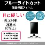 EIZO FlexScan S2031W-HBK ブルーライトカット 反射防止 指紋防止 気泡レス 液晶保護フィルム