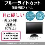 目に優しいブルーライトカット液晶保護フィルム(指紋防止&気泡レス加工) タッチパネル・システムズ ET1529L-8CJA-1-BG-G 機種で使える (日本製)