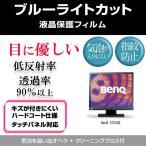 BenQ G702AD ブルーライトカット 反射防止 指紋防止 気泡レス 液晶保護フィルム
