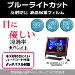 NEC VALUESTAR G タイプN NSL508VU000Z ブルーライトカット 反射防止 指紋防止 気泡レス 液晶保護フィルム