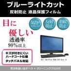 Dell OptiPlex 9030 AIO Core i5 ブルーライ�