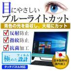 メディアカバーマーケット NEC LAVIE Desk All-in-one DA770 BAR PC-DA770BAR  23.8インチ 1920x1080  機種用  ブルーライトカット 反射防止 指紋防止 気泡レス 抗菌 液晶保護フィルム