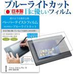 ワコム Cintiq Pro 16 DTH-1620/K0 ブルーライトカット 指紋防止 液晶保護フィルム ペンタブレット用 キズ防止