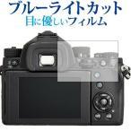 PENTAX KP/K-70/K-S2 / オリンパス専用 ブルーライトカット 反射防止 液晶保護フィルム 指紋防止 気泡レス加工 液晶フィルム