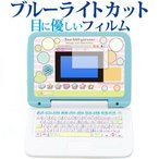 マウスできせかえ! すみっコぐらしパソコン / Sega toys 専用 ブルーライトカット 反射防止 液晶保護フィルム 指紋防止 気泡レス加工 液晶フィルム
