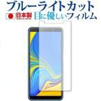 Samsung Galaxy A7 専用 ブルーライトカット 反射防止 液晶保護フィルム 指紋防止 気泡レス加工 液晶フィルム