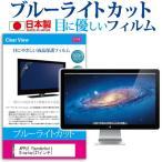 ブルーライトカット 反射防止 液晶保護フィルム 指紋防止 気泡レス加工  キズ防止 APPLE Apple Thunderbolt Display MC914J/Aで使える