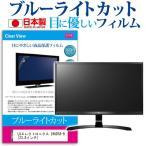 LGエレクトロニクス 24UD58-B ブルーライトカット 反射防止 指紋防止 気泡レス 液晶保護フィルム
