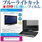 SONY BDP-Z1 ブルーライトカット 反射防止 指紋防止 気泡レス 液晶保護フィルム