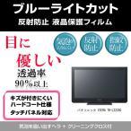 パナソニック VIERA TH-L32C50 ブルーライトカット 反射防止 指紋防止 気泡レス 液晶保護フィルム