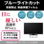 青色光を大幅に軽減できるブルーライトカット液晶保護フィルム