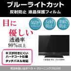 三菱電機 REAL LCD-A32BHR6 ブルーライトカット 反射防止 指紋防止 気泡レス 液晶保護フィルム