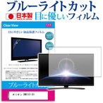 ブルーライトカット・指紋防止・反射防止・抗菌・気泡レス 液晶保護フィルム オリオン DMX161-B1で使える 目を保護 キズ防止 防塵 液晶TVモニター保護