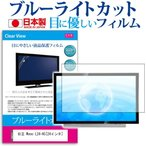 日立 Wooo L24-A5 ブルーライトカット 反射防止 液晶TV 保護フィルム 指紋防止 気泡レス加工  キズ防止