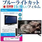 ステイヤー GRANPLE TV32HDD1T ブルーライトカット 反射防止 液晶TV 保護フィルム 指紋防止 気泡レス加工  キズ防止