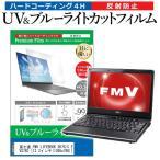 富士通 FMV LIFEBOOK SH76/C FMVS76C (13.3イ�