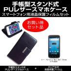 スマートフォン手帳型レザーケースと指紋防止液晶保護フィルム イー・モバイル Dell Dell Streak Pro GS01対応セット