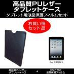 ショッピングiPad2 iPad 2 MC981J/A タブレットレザーケース と 指紋防止 クリア 光沢 液晶保護フィルム のセット