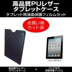 ショッピングiPad2 iPad 2 MC770J/A タブレットレザーケース と 指紋防止 クリア 光沢 液晶保護フィルム のセット