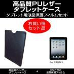 ショッピングiPad2 iPad 2 MC980J/A タブレットレザーケース と 指紋防止 クリア 光沢 液晶保護フィルム のセット