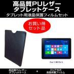 ショッピングiPad2 iPad 2 MC979J/A タブレットレザーケース と 指紋防止 クリア 光沢 液晶保護フィルム のセット