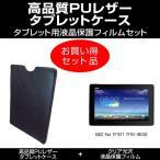 指紋防止・クリア光沢 液晶保護フィルムとタブレットケースセット ASUS Pad TF701T TF701-BK32Dで使える キズ防止 防塵 プロテクト