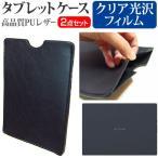 富士通 arrows Tab F-04H ドコモ タブレットレザーケース と 指紋防止 クリア 光沢 液晶保護フィルム のセット