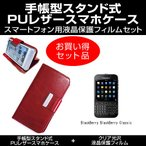 BlackBerry BlackBerry Classic   手帳型 レザーケース 茶色 と 指紋防止 クリア 光沢 液晶保護フィルム のセット