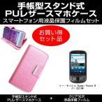 Huawei Pocket WiFi S S31HW 手帳型 レザーケース ピンク と 指紋防止 クリア 光沢 フィルム のセット