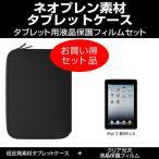 ショッピングiPad2 iPad 2 MC981J/A タブレットケース と 指紋防止 クリア 光沢 液晶保護フィルム のセット
