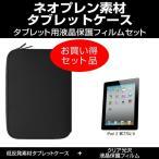 ショッピングiPad2 iPad 2 MC770J/A タブレットケース と 指紋防止 クリア 光沢 液晶保護フィルム のセット