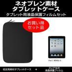 ショッピングiPad2 iPad 2 MC980J/A タブレットケース と 指紋防止 クリア 光沢 液晶保護フィルム のセット