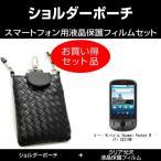 イー・モバイル Huawei Pocket WiFi S S31HW ショルダーポーチ と 指紋防止 クリア 光沢 液晶保護フィルム のセット