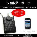 Huawei Pocket WiFi S II S41HW ショルダーポーチ と 指紋防止 クリア 光沢 フィルム のセット