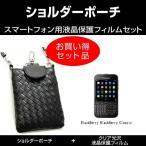 BlackBerry BlackBerry Classic   ショルダーポーチ と 指紋防止 クリア 光沢 液晶保護フィルム のセット