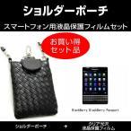 スマホ用ショルダーポーチと指紋防止液晶保護フィルムのセット BlackBerry BlackBerry Passport SIMフリーで使える 便利なガジェットケース