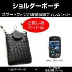 京セラ TORQUE SKT01 ショルダーポーチ と 指紋防止 クリア 光沢 液晶保護フィルム のセット