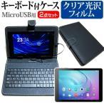 Huawei MediaPad T2 10.0 Pro Wi-Fiモデル クリア光沢 指紋防止 液晶保護フィルム と キーボード機能付 microUSB タブレットケース セット
