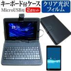 指紋防止・クリア光沢液晶保護フィルムとキーボード機能付タブレットケース(microUSB)セット LGエレクトロニクス Qua tab PX auで使える キズ防止 防塵