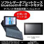 指紋防止・クリア光沢仕様 液晶保護フィルムとワイヤレスキーボード機能付タブレットケース(bluetoothタイプ)セット Lenovo ThinkPad Tablet2 36794DJ対応