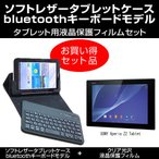 SONY Xperia Z2 Tablet ワイヤレスキーボード付き タブレットケース と 指紋防止 クリア 光沢 液晶保護フィルム のセット