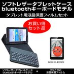 KAIHOU KH-MID700TV ワイヤレスキーボード付き タブレットケース と 指紋防止 クリア 光沢 液晶保護フィルム のセット