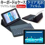 LGエレクトロニクス Qua tab PZ au ワイヤレスキーボード付き タブレットケース と 指紋防止 クリア 光沢 液晶保護フィルム のセット
