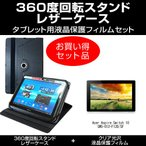 Acer Aspire Switch 10 SW5-012-F12D/SF レザーケース 黒 と 指紋防止 クリア光沢 液晶保護フィルム のセット