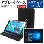 ASUS TransBook T100HA T100HA-128S レザーケース 黒 と 指紋防止 クリア光沢 液晶保護フィルム のセット