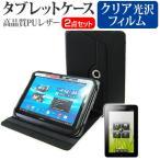 Lenovo IdeaPad Tablet A1 レザーケース 黒 と 指紋防止 クリア光沢 液晶保護フィルム のセット