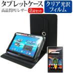 Lenovo TAB3 SoftBank レザーケース 黒 と 指紋防止 クリア光沢 液晶保護フィルム のセット