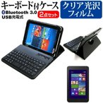 Lenovo Lenovo Miix 2 8 59428524 Bluetooth キーボード付き レザーケース 黒 と 指紋防止 クリア光沢 液晶保護フィルム 縦横固定可能