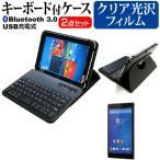 SONY Xperia Z3 Tablet Compact Wi-Fiモデル Bluetooth キーボード付き レザーケース 黒 と 指紋防止 クリア光沢 液晶保護フィルム 縦横固定可能